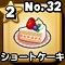 星ドラ【ショートケーキ】