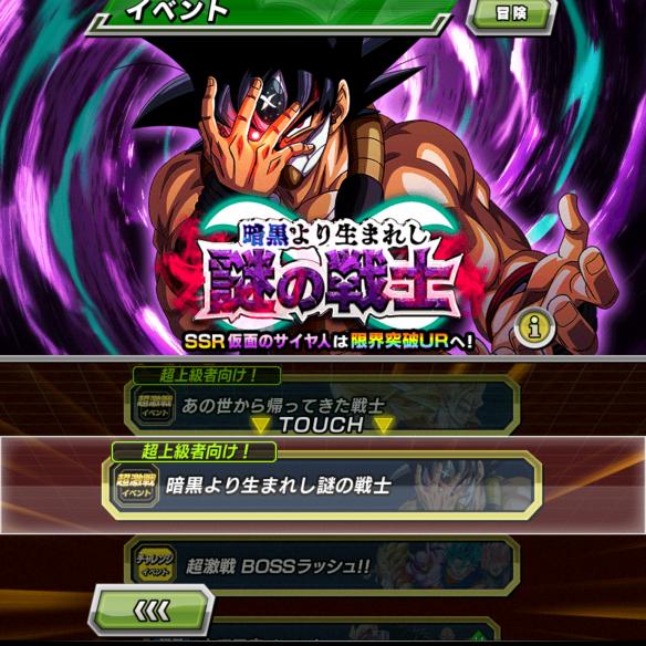 超激戦イベント『暗黒より生まれし謎の戦士』
