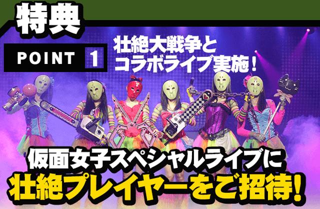 壮絶大戦争 仮面女子 キャンペーンサイト