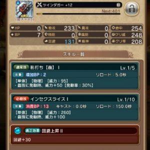 BDFE、武器画面