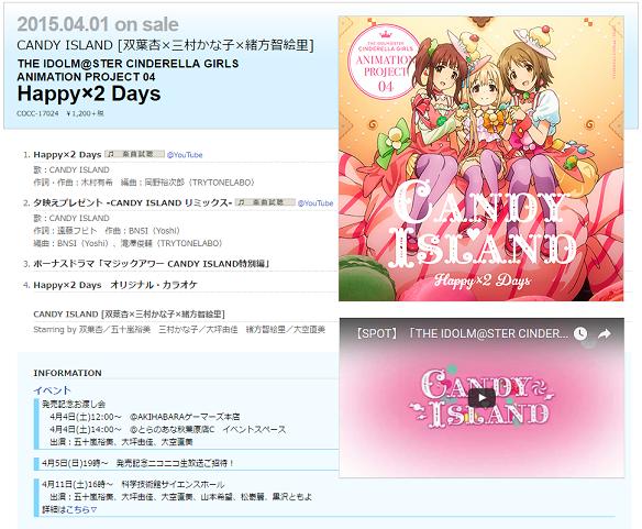Happy×2 Days詳細