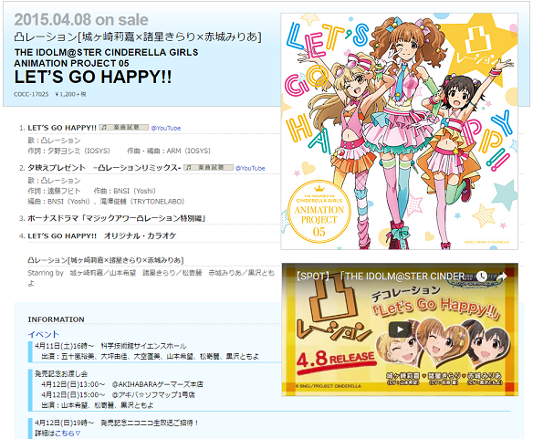 LET'S GO HAPPY!!詳細