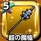 星ドラ【鎧の魔槍】