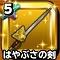 星ドラ【はやぶさの剣】