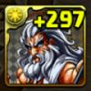 ゼウス297(120)