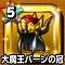 星ドラ【大魔王バーンの冠】