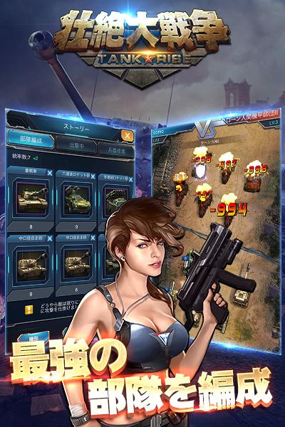 スマホゲーム 壮絶大戦争 仮面女子