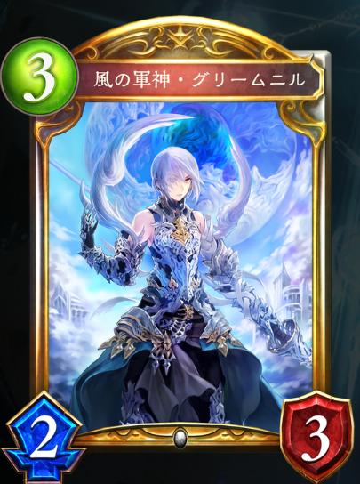 エンハンスのグリームニル風の軍神