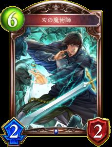 刃の魔術師
