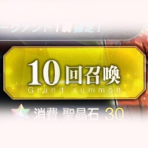 10連召喚