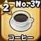 星ドラ【コーヒー】
