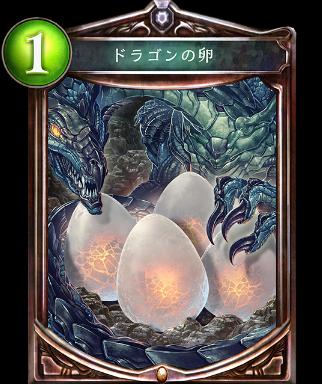 C評価のドラゴンの卵