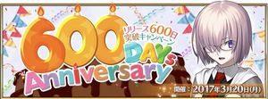 聖晶石入手方法600日キャンペーン