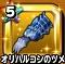 星ドラ【オリハルコンのツメ】