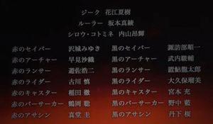 Fate Project2017新情報アポクリファ声優