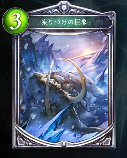 3コストの凍りづけの巨象