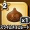 星ドラ【スライムチョコレート】