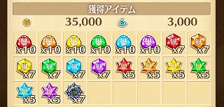 ☆10「空でサバイバル!」報酬