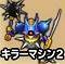 星ドラ【キラーマシン2】