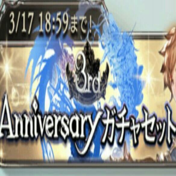 グランブルーファンタジー3周年記念