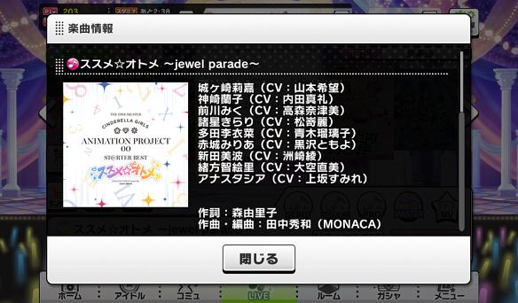 ススメ☆オトメ 〜jewel parade〜楽曲詳細