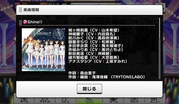 Shine!!楽曲詳細