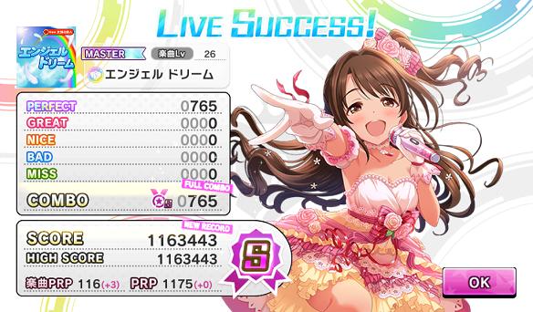 765(ナムコ)コンボ