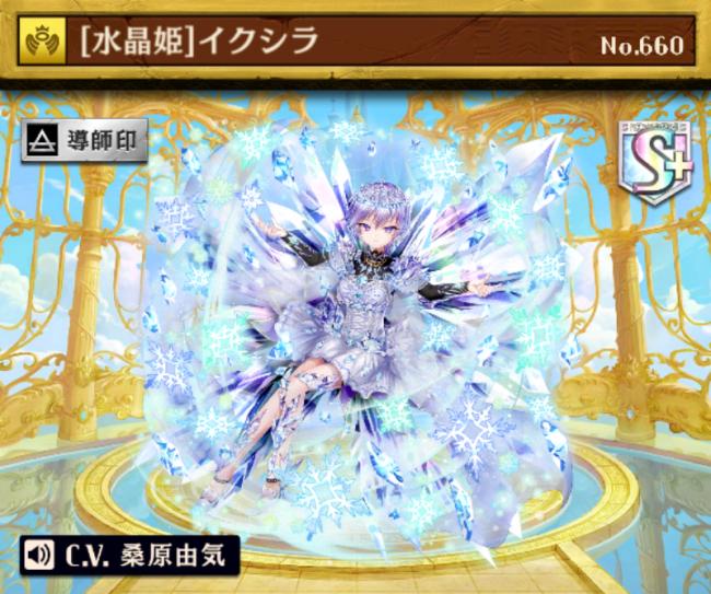 [水晶姫]イクシラ