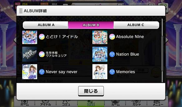 ALBUM B楽曲リスト