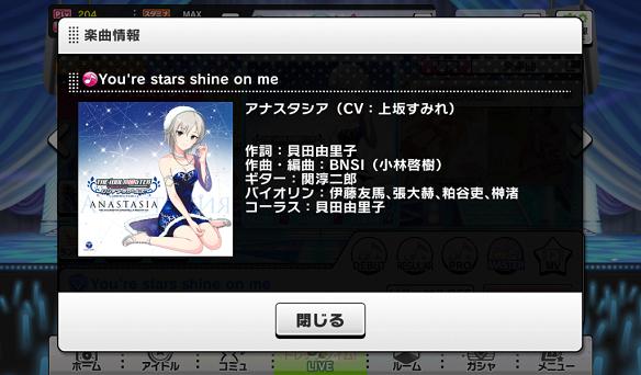 You're stars shine on me楽曲詳細