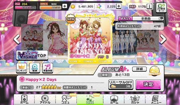Happy×2 Days楽曲レベル27