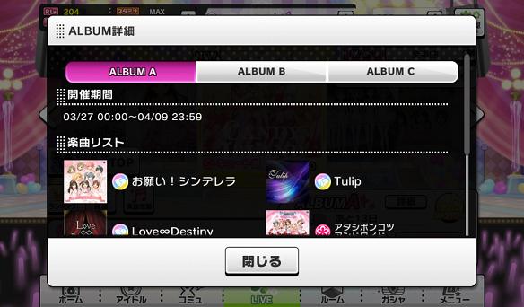 ALBUM A楽曲