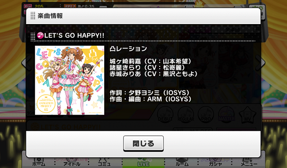 LET'S GO HAPPY!!楽曲詳細