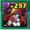 ヘラ297(120)