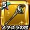 星ドラ【メタスラの杖】