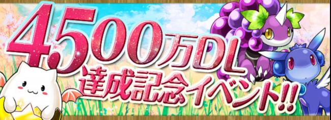 4500万DL達成記念イベント パズドラ