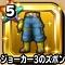 星ドラ【ジョーカー3のズボン】