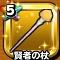 星ドラ【賢者の杖】