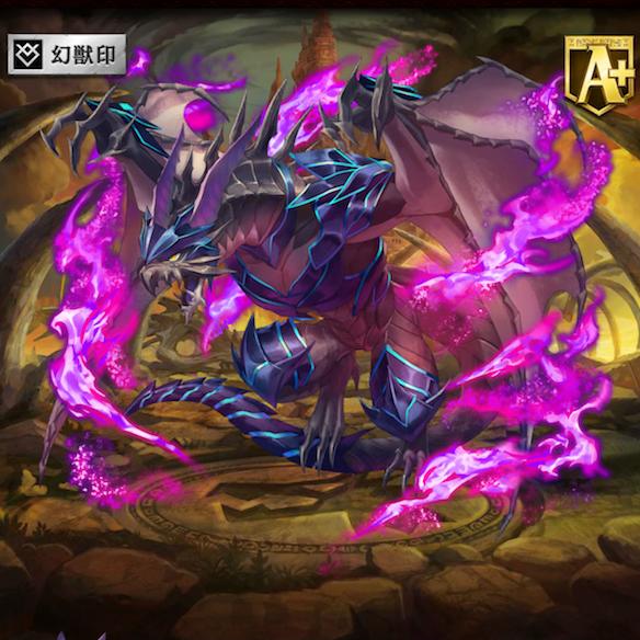 [皇黒竜]ジーラ