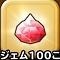 星ドラ【100ジェム】