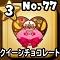 星ドラ【クイーンチョコレート】