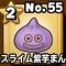 星ドラ【スライム紫芋まん】
