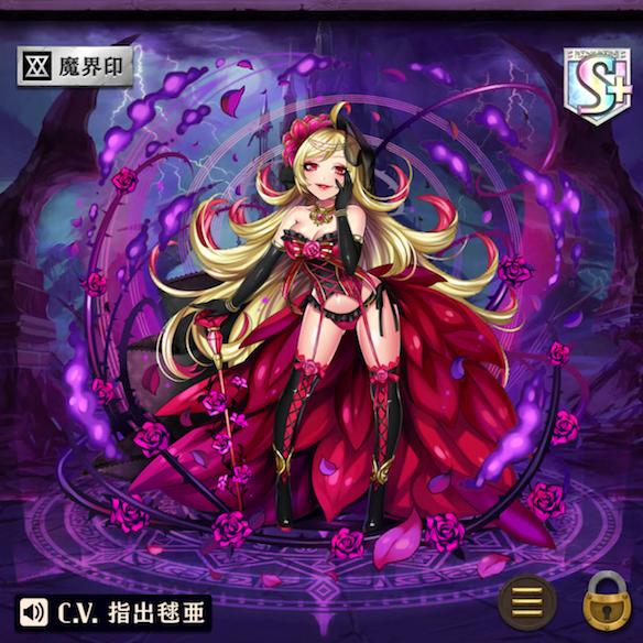 [不浄の薔薇] フレデリカ
