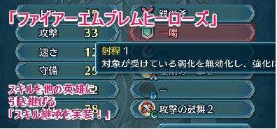 FEH「スキル継承」システムを解説!おすすめ継承スキルを持つ英雄も紹介!