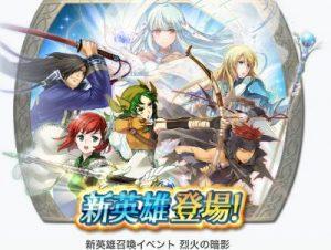 FEH新召還「烈火の暗影」と6体の★5英雄を追加!