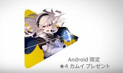GoogleのCMに登場する「カムイ(女)」をAndroidプレイヤーに配布中。
