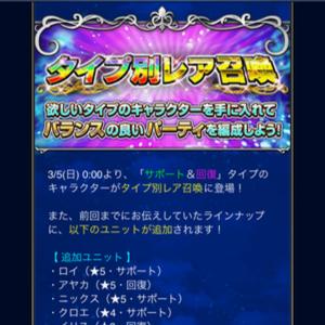 FFBE サポ魔法召喚追加1703 01