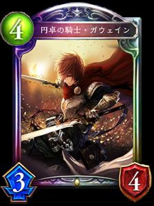 円卓の騎士・ガウェイン