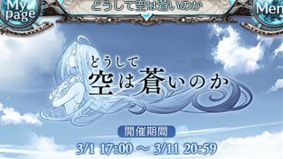 グラブル3周年記念イベント!