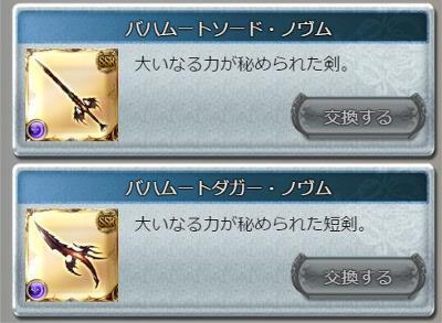 グラブル「バハムートウェポン」に迷ったら「剣」か「短剣」を交換しよう。